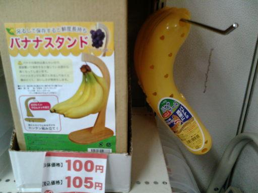 tsurumi-banana.jpg